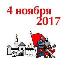 С Днем единства и воинской славы, россияне!
